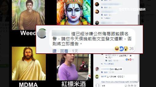 網友KUSO!紅標喝多想到李婉鈺 助理喊提告 三立新聞台