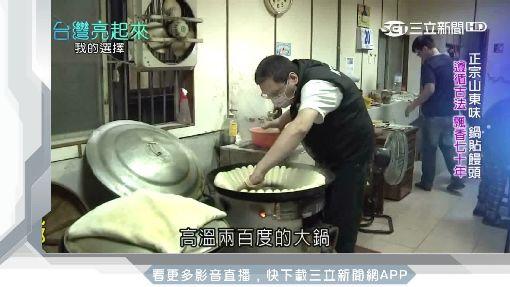 傳承家鄉的味道 「鍋貼饅頭」接棒飄香70年