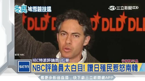 NBC白目挨批1600