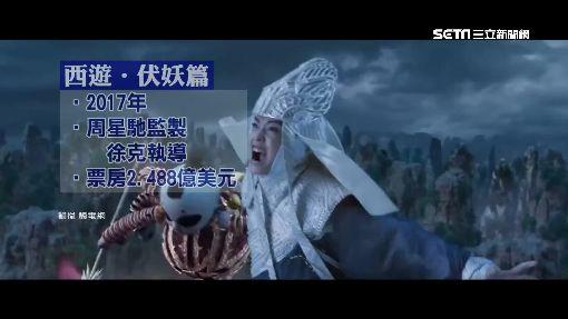 西遊林志玲1800