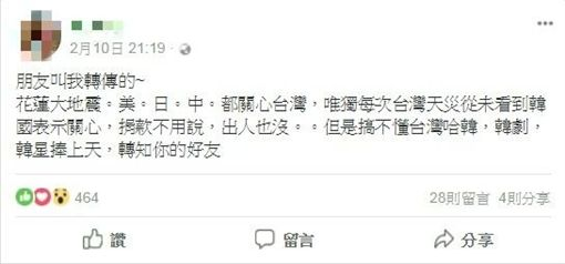 「台灣地震韓國沒做為」瘋傳 在韓台灣媳婦超無言圖/翻攝自臉書