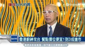 香港廚神攻台 餐點價位便宜1到3成搶市。