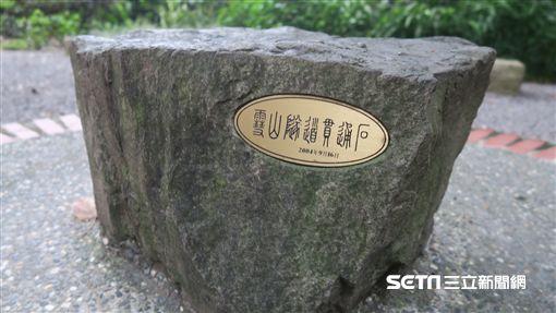 雪山隧道「貫通石」,行政院區。(圖/記者盧素梅攝)
