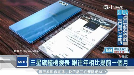 三星S9提前拉貨 帶動供應鏈業績看俏