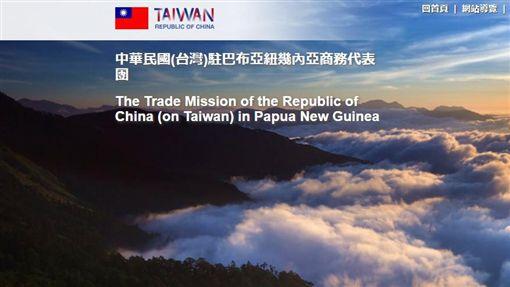 中華民國駐巴布亞紐幾內亞商務代表團網頁