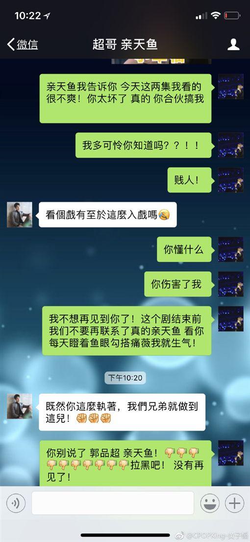 黃子韜,楊冪,郭品超,談判官/翻攝自微博