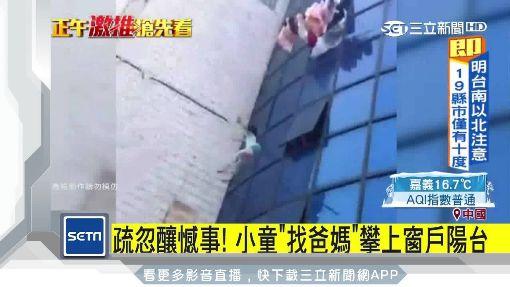 調皮釀禍!土國男童墜樓 民眾「神準接人」|三立新聞台