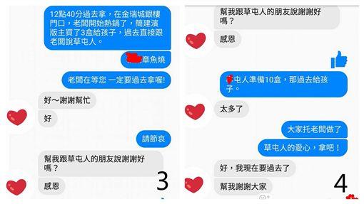 「兒生前愛吃的」為安慰慈母 網1小時找到暖老闆做章魚燒圖/翻攝自草屯人臉書