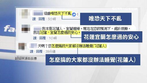 「去花蓮拿生命冒險」 預測惹怒花蓮人|三立新聞台