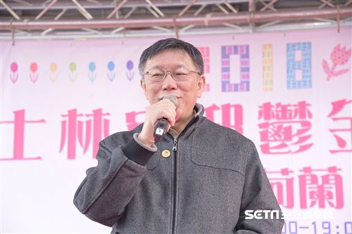 台北市長柯文哲 北市府提供