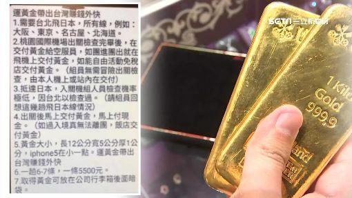 華航空服出包 偷運黃金卻「卡關」
