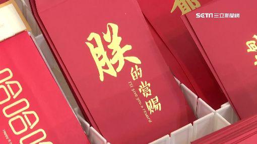 農曆年節將近 創意紅包袋大受民眾青睞