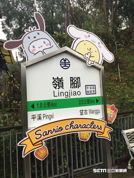 平溪天燈節,三麗鷗明星,hello kitty,嶺腳車站。(圖/新北觀光局提供)