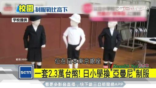 一套2.3萬台幣!日小學換「亞曼尼」制服