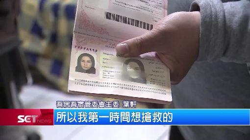 為拿伊朗裔妻子護照 他衝回危樓取家當
