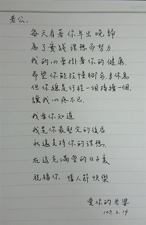 鄭文燦,妻子,林俞汝,老公,情人節,老婆,桃園市長圖/翻攝臉書