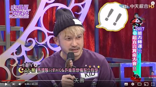 KID,馬國賢(圖/翻攝自《我愛小明星大跟班》YouTube頻道)