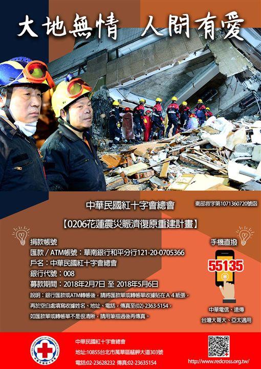 紅十字會公開「捐款去向」 募2億專款專用助花蓮震災圖翻攝自中華民國紅十字會臉書