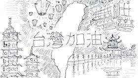 日女畫家住台飯店 留「台灣景點圖」加油!房務員眼眶溼了 圖/翻攝自台北亞都麗緻大飯店 The Landis Taipei Hotel臉書