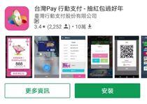 衛福部首度與台灣Pay合作,新增行動支付管道響應賑災。(圖截取自Google Play Android應用程式)