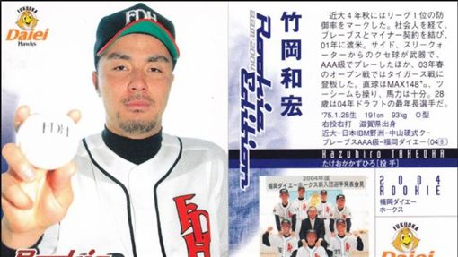 竹岡和宏球員卡(圖/翻攝自日本雅虎)