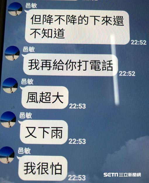 蘭嶼,黑鷹直升機,醫師,蔡秀男,護理師,蔡邑敏,LINE