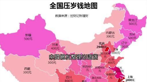華人紅包大比拚!福建最闊氣.香港最小器