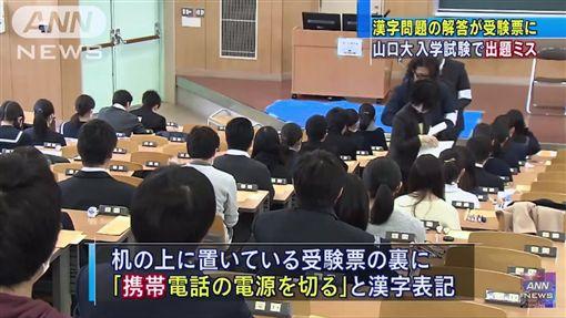 日本,山口大學,考試,題目,失誤(圖/推特)