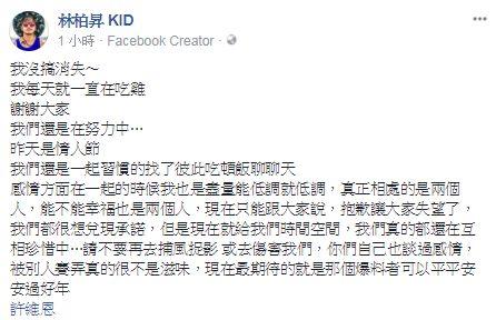 KID,林柏昇,許維恩,/翻攝自KID臉書