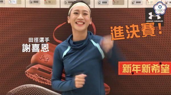▲跨欄女將謝喜恩盼亞運衝進決賽。(圖/翻攝自中華奧會臉書)
