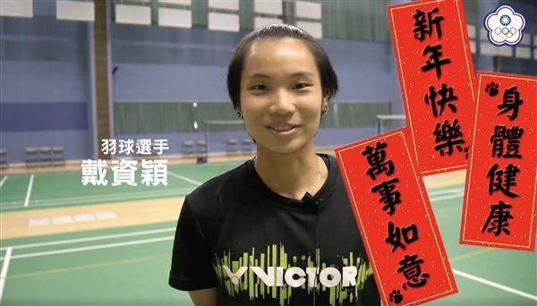 ▲台灣羽球「一姊」戴資穎透過影片向球迷拜年。(圖/翻攝自中華奧會臉書)