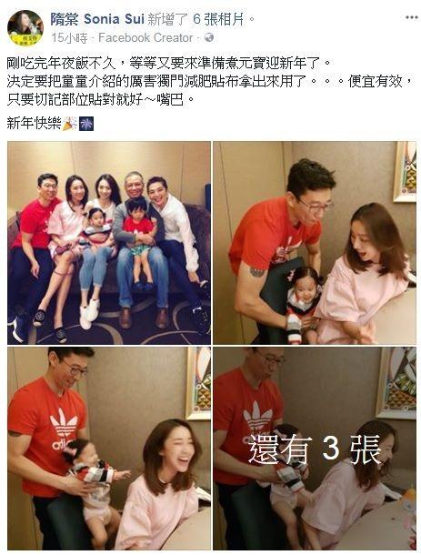 隋棠過年/翻攝自臉書