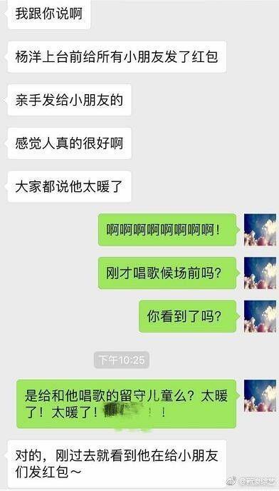 楊洋(圖/翻攝自微博)