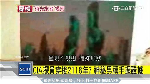 CIA探員穿梭2118年? 神秘男稱手握證據