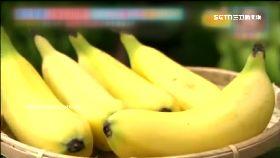 日蕉連皮吃1800