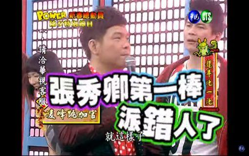 華視除夕特別節目(圖/翻攝自YouTube)