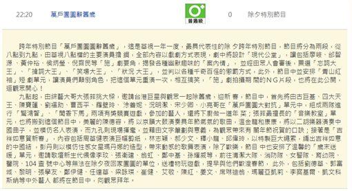 華視除夕特別節目(圖/翻攝自官網)