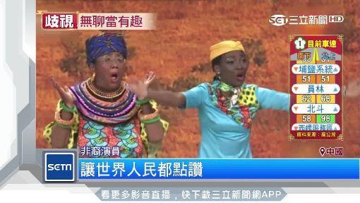 女演員塗黑臉扮非洲大媽 央視春晚挨轟種族歧視