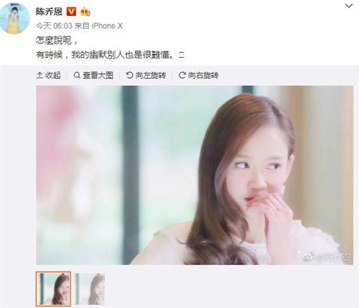 陳喬恩/翻攝自微博