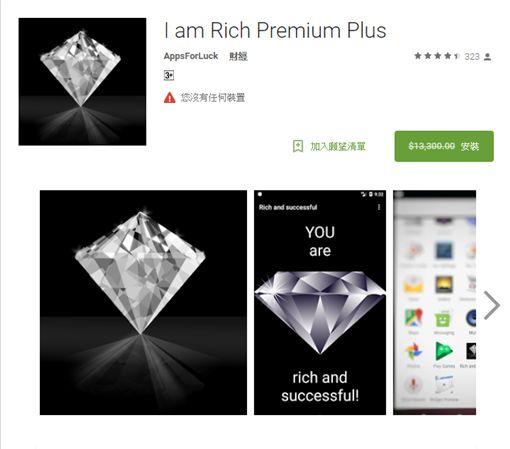 我很富有,I am rich(圖/翻攝Google Play市肆)