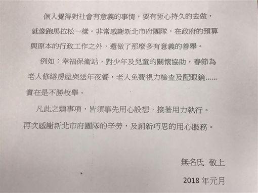 新北市長朱立倫民間友人「無名氏」又捐2000萬_朱立倫臉書