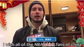 J.J. Redick拜年竟說出Chink字眼(圖/翻攝自YouTube)