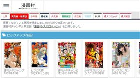 日本盜版漫畫網站漫畫村(圖/翻攝自漫畫村)