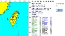 20180219地震(圖/中央氣象局)