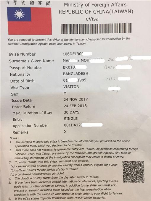 桃園,孟加拉,假簽證