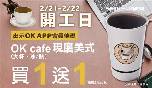 買一送一,星巴克,超商,7-ELEVEN,RÊVE黑浮咖啡,開工,咖啡