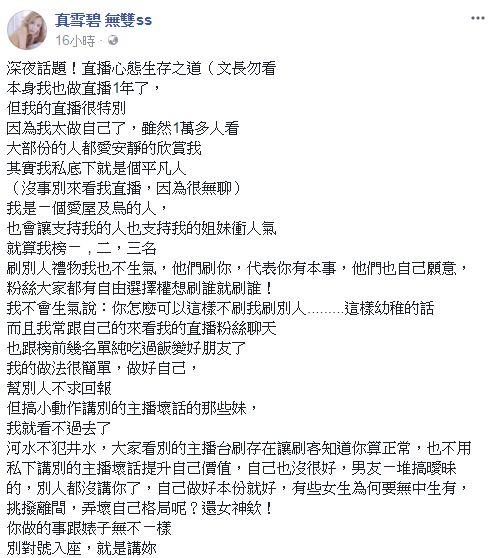 雪碧/翻攝自臉書