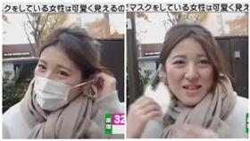 日本,口罩,口罩美女,心理學,理想化,summers的神疑問,圍巾,太陽眼鏡(圖/翻攝自YouTube)