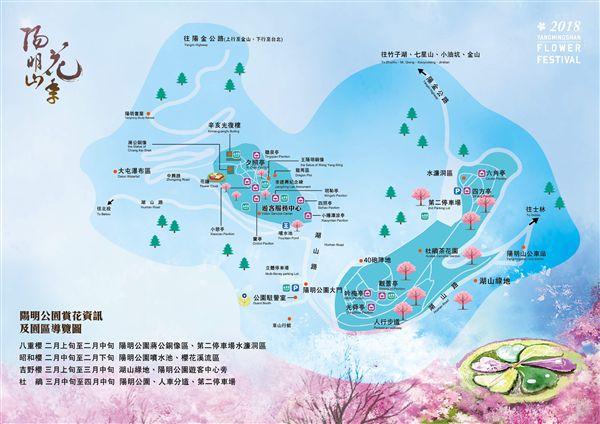 陽明山花季,賞花地圖。(圖/翻攝自陽明山花季官網)