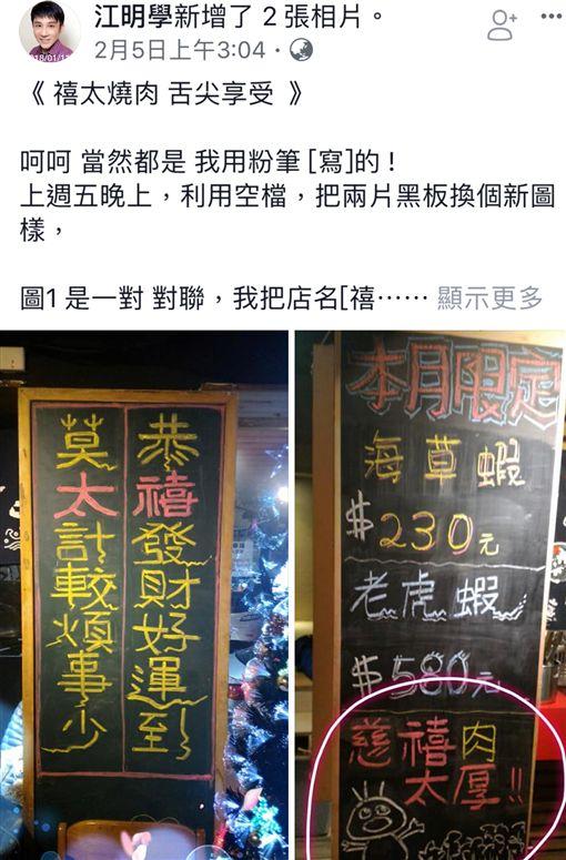 江明學對於自己在燒烤店工作覺得很自在(圖/翻攝自江明學臉書)